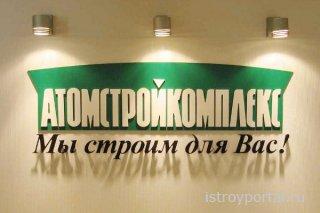 """В текущем году компания """"Атомстройкомплекс"""" реализовала более 11 тыс. кв. м ..."""